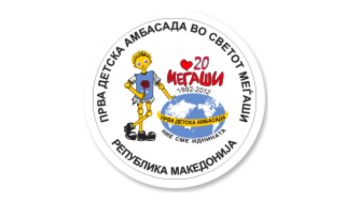 Детска амбасада - Меѓаши