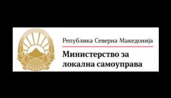 Министерство за локална самоуправа