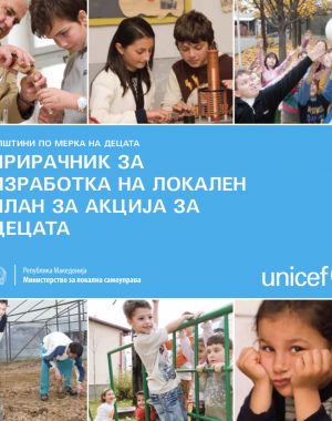 Прирачник за изработка на локален план за акција на децата