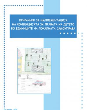 Прирачник за имплементација на конвенцијата за правата на детето во единиците на локалната самоуправа